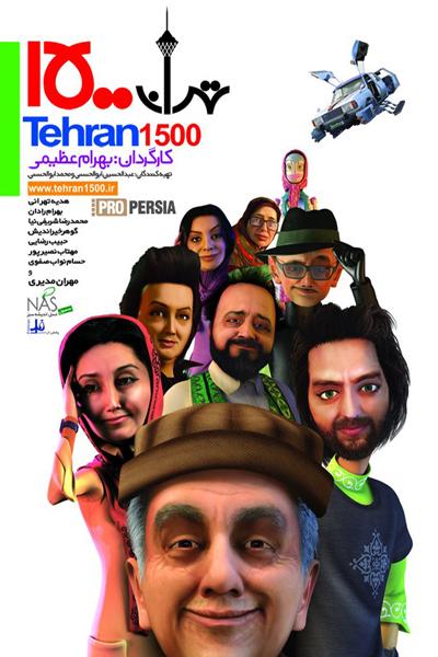 پوستر تهران 1500