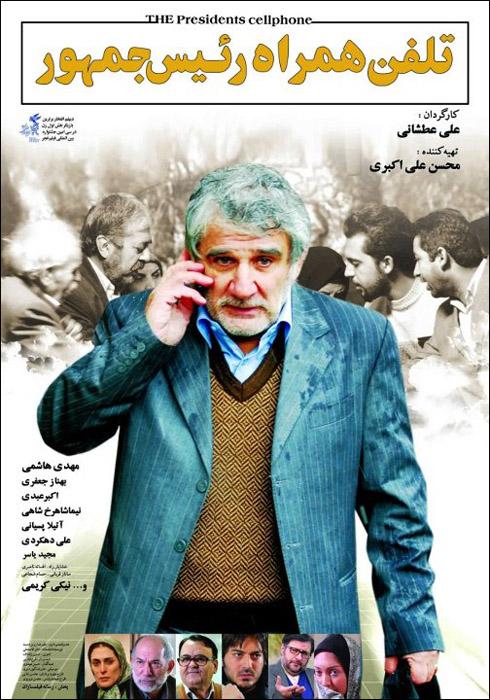 پوستر تلفن همراه رئیس جمهور